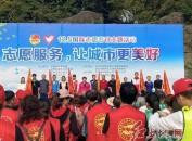 """龙岩市新罗区举办""""志愿服务,让城市更美好""""国际志愿者日主题活动"""