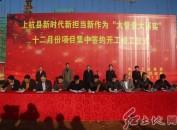 """上杭县举行新时代新担当新作为""""大督查大落实""""12月份项目集中签约开工竣工仪式"""