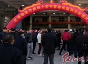 福建省连城县举办庆祝改革开放40周年暨项南诞辰百年图片展