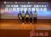 闽西职业技术学院获全国会计税务创新大赛总决赛二等奖