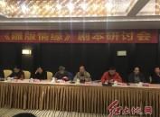 《雕版情缘》剧本研讨会在福建连城举行