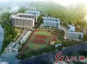 武平初级中学、武平县教师进修学校附属学校挂牌成立