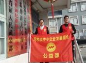 福建省龙岩市中小企业发展商会慰问部分困难老人