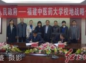 福建省龙岩市新罗区政府与福建中医药大学签约开展校地战略合作