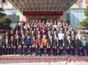 福建龙岩市姓氏源流研究会召开二届四次理事会暨2018年度会议