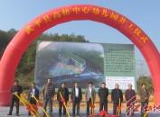 武平县十方镇高梧中心幼儿园项目开工