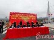 """上杭县举行新时代新担当新作为""""大督查大落实""""2月份项目集中签约开工竣工仪式"""
