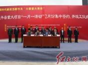 福建省武平县举行重大项目二月份集中签约、开竣工仪式