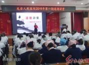 """福建省龙岩人民医院举办以""""诚信医疗""""为主题的道德讲堂"""