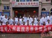 龙岩人民医院到龙岩市新罗区北城街道红梅小区开展义诊活动