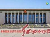 客家山歌甜人心,一路欢唱进北京