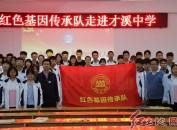 福建省上杭县红色基因传承志愿队走进上杭才溪中学