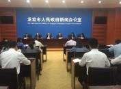 龙岩市组建惠企政策兑现窗口  为全省首创