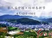 中国历史文化名村——福建连城培田村举办2019春耕节