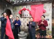 福建省连城县培田镇紫阳书院设立龙岩市散文学会创作基地