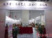 福建省龙岩市成功举办首届工艺美术企业作品展