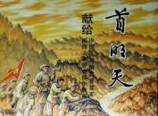 福建连城红土地上的红色画家——林丰功