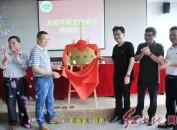 龙岩学院文创协会揭牌成立