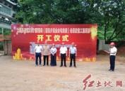 上杭县县道X651新临线(珊瑚乡至金山电站段)公路改造工程开工建设