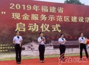 """2019年福建省""""红古田""""现金服务示范区创建活动在上杭县启动"""