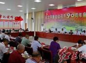 """""""早康会议""""召开90周年纪念活动在福建省上杭县举行"""