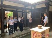 福建武平县永平镇开展红色文化旧址修缮保护和开发利用工作情况调研