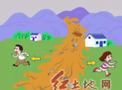 預防地質災害小常識