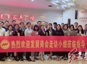 福建省龍巖市中小企業發展商會——在相互學習中提高