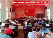 龙岩市永定区堂堡乡召开庆祝中国共产党成立98周年大会