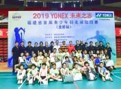 2019YONEX未来之志首届福建省青少年 羽毛球巡回赛(龙岩站)落幕