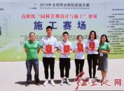 """闽西职业技术学院2019年""""国赛""""综合排名居全国41位"""