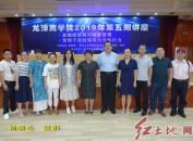 福建龙岩市新罗区龙津商学院精英班第五期课程开讲