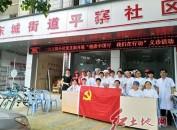 龙岩市第二医院第九党支部深入社区开展义诊活动