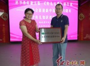 福建龙岩人民医院孕妇学校儿童早期发展指导中心授牌