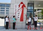 福建省武平县社会主义学院揭牌成立
