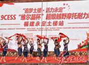 中国超级越野摩托车耐力联赛在福建永定举行