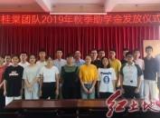 闽西钟桂棠助学团队发放2019年爱心助学金