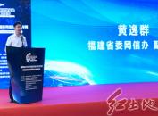 """福建省2019年国家网络安全宣传周""""黑盾杯""""网络空间安全知识和安全技能竞赛成功举办"""