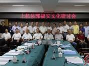 郭福安文化研讨会在福建省上杭县举行