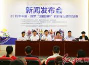 """2019年中国•新罗""""龙硿洞杯""""自行车公路爬坡赛将于9月22日在龙岩雁石举办"""