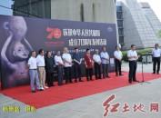 福建龙岩市博物馆庆祝新中国成立70周年系列活动开幕