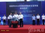 福建省龙岩市举行2019年国家网络安全宣传周启动仪式