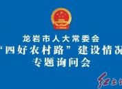 """直播:龙岩市人大常委会""""四好农村路""""建设情况专题询问会"""