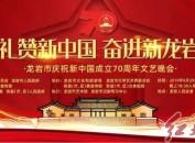 直播:礼赞新中国 奋进新龙岩
