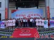 """福建省龍巖人民醫院舉辦""""慶國慶?迎重陽""""文藝匯演"""
