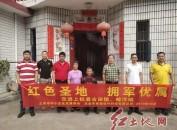 """龙岩市中小企业发展商会举办""""红色圣地,拥军优属""""爱心公益活动"""