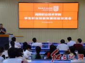 閩西職業技術學院召開職業技能大賽指導經驗交流會