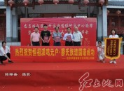福建省龍巖市姓氏源流研究會譜牒研究中心揭牌成立