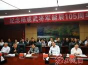 纪念杨成武将军诞辰105周年座谈会在福建长汀召开