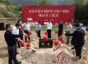 福建省龍巖市永定區培豐鎮鐵軍文化產業園項目開工